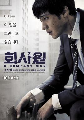 A_Company_Man-poster